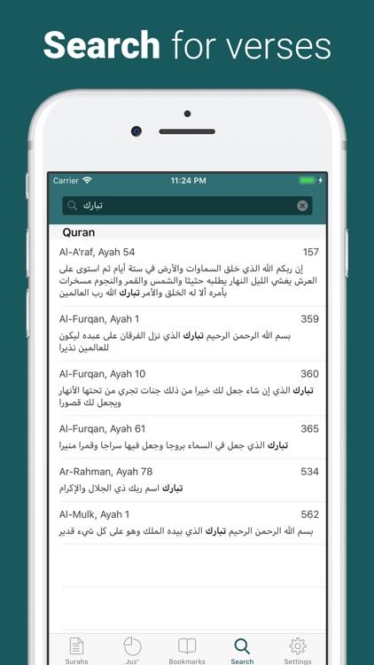 Quran - by Quran.com - قرآن screenshot-3