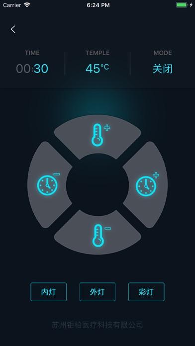 Screenshot of 钜柏健康 App