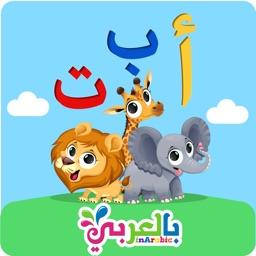 الحروف بالعربي Arabic alphabet