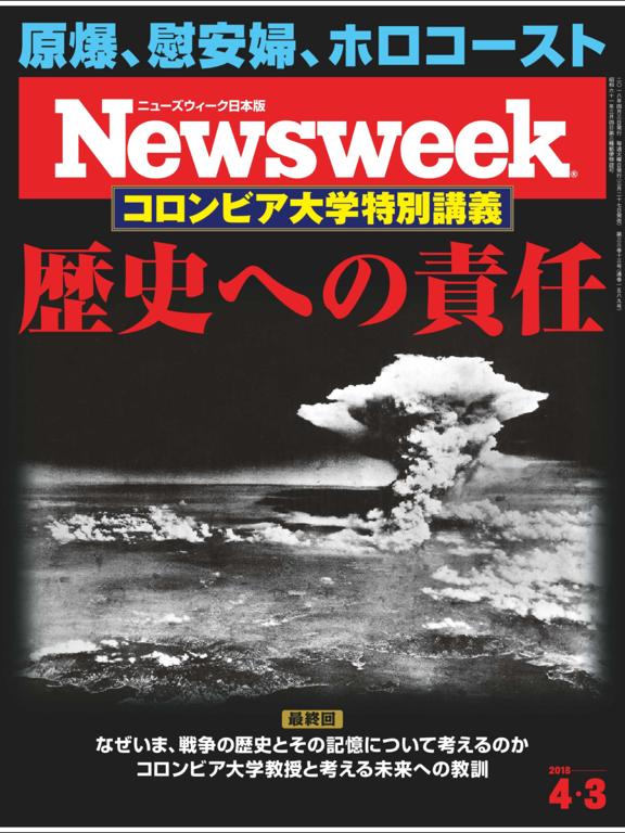Newsweek日本版のおすすめ画像2