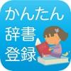 かんたん辞書登録 - iPhoneアプリ