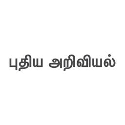 Puthiya Ariviyal (New Science)