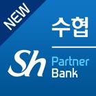수협 파트너뱅크 기업 icon