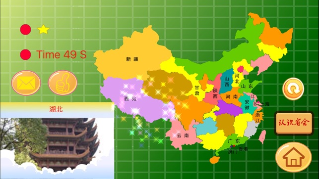 China Map Game.China Province City Test Game On The App Store