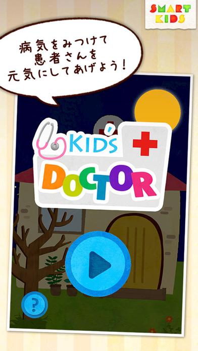 Kid's Doctor - キッズドクターのおすすめ画像1