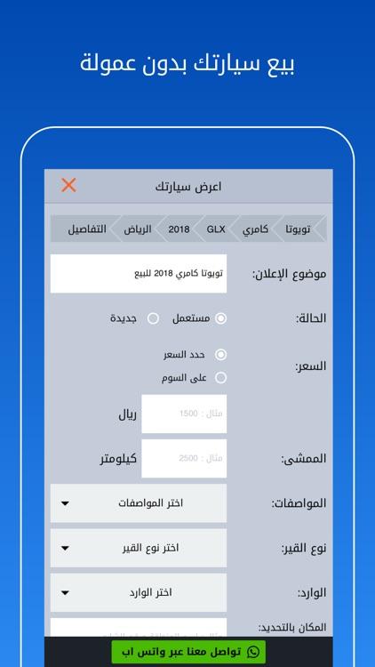سيارة - حراج سيارات السعودية screenshot-3