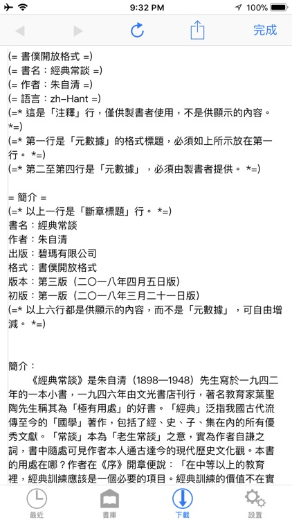 ShuBook 2F 書僕 screenshot-6