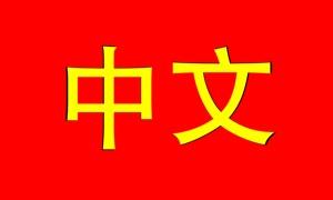 Mandarin Chinese Vocabulary For Children