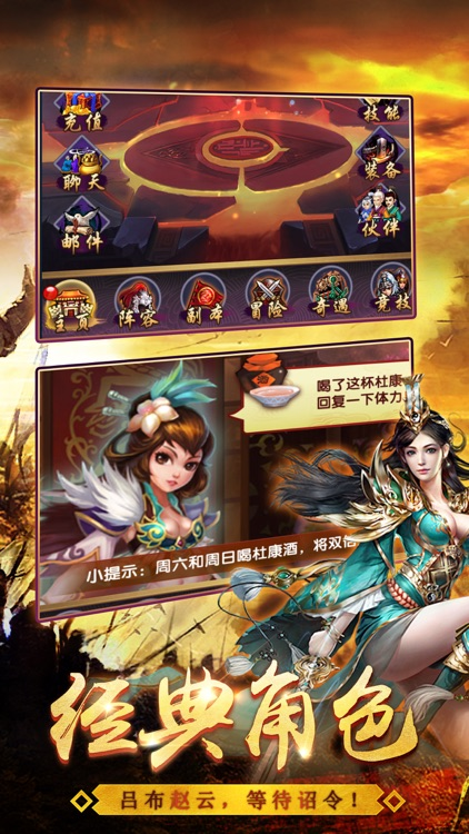 吞噬三国-三国志策略回合卡牌 screenshot-3
