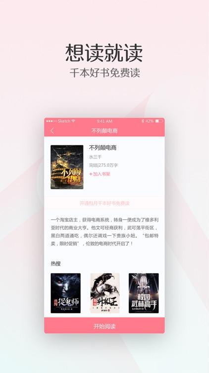 欢阅小说 screenshot-4