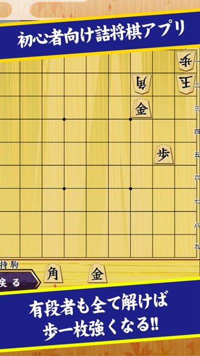 市原誠の詰将棋2(3手詰オンリー)スクリーンショット1