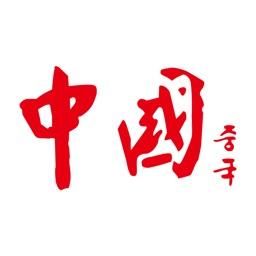 China (Korean)