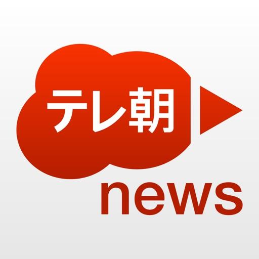 テレ朝news +/ いつでも「ニュース番組」が始まる!