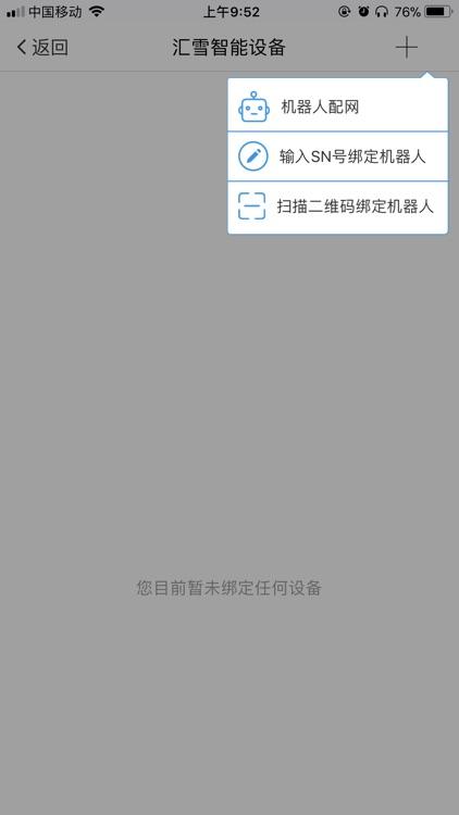 汇雪智能 screenshot-2
