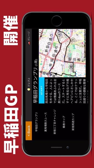 馬場タクシー3D: 人手が足りません! screenshot1