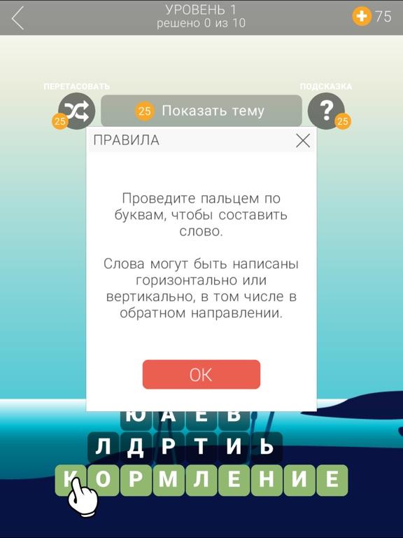 Скачать Word Escapes: игра на русском