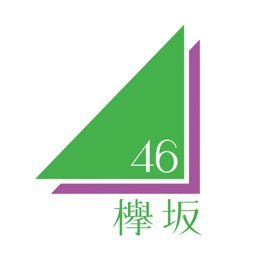 欅坂46 メッセージ