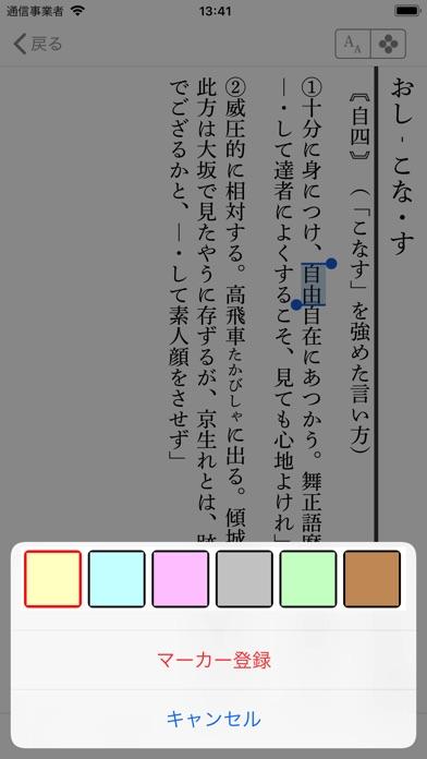 広辞苑 第七版のおすすめ画像4