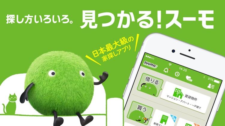 お部屋探しはSUUMO(スーモ)不動産検索アプリ screenshot-0