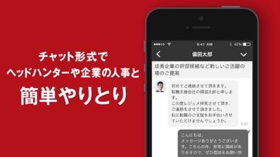ビズリーチ - 正社員の転職、求人に出会える転職アプリスクリーンショット2