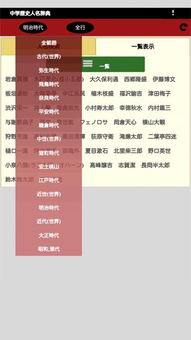 中学歴史人名辞典スクリーンショット3