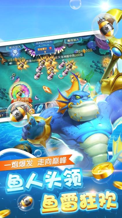 3D疯狂捕鱼-欢乐捕鱼大师捕鱼游戏 screenshot-3