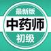 72.初级中药师考试题库  2018最新版