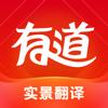 网易有道词典-文言文翻译