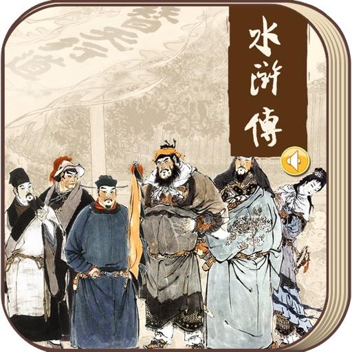 国学经典之水浒传有声读物