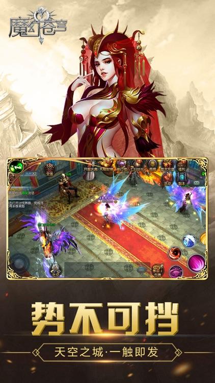 魔幻苍穹 - 最终计划奇迹手游 screenshot-3