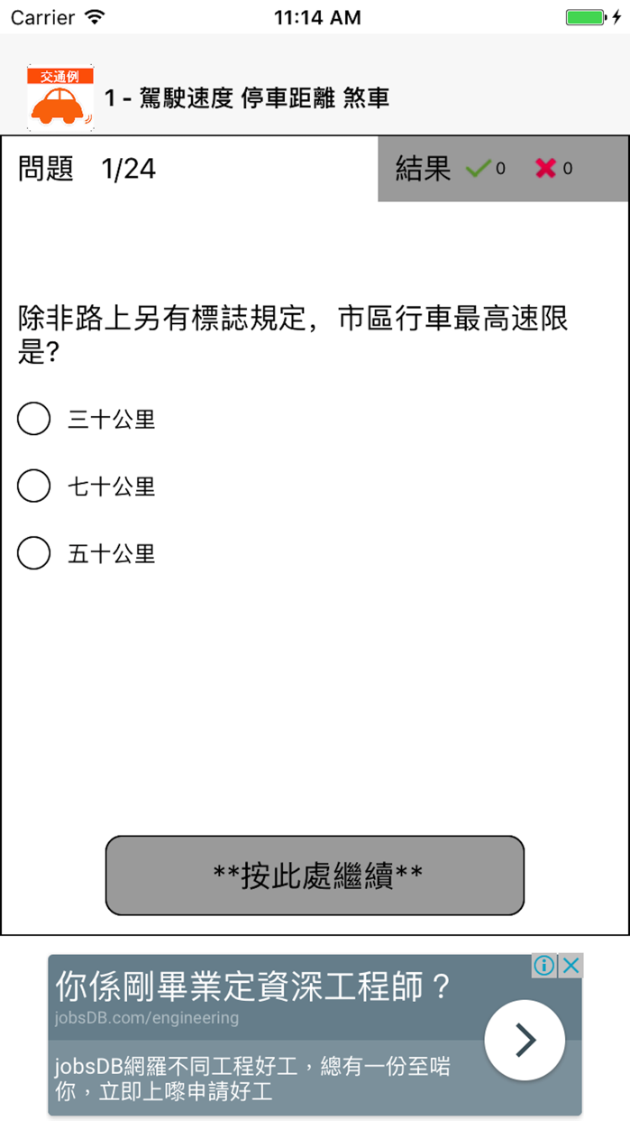 的士交通例試題練習 Screenshot
