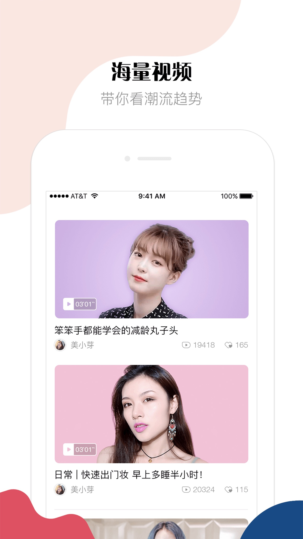 美芽-看达人化妆视频教程,变更美啦 Screenshot