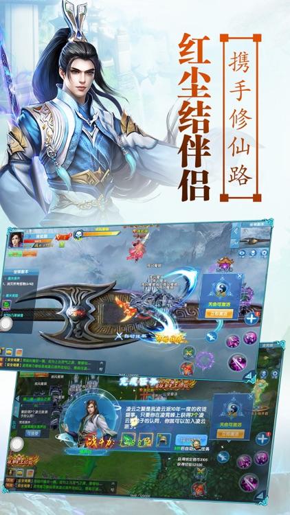 蜀山剑侠奇缘-经典仙侠动作RPG手游 screenshot-4