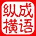 成语接龙纵横:猜中文填字文字游戏