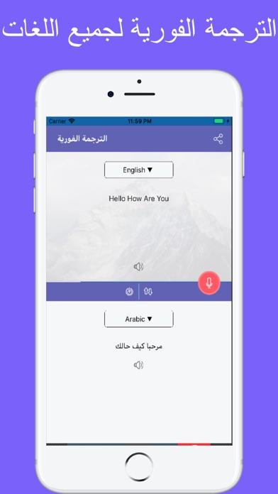 الترجمة الفورية  لكل اللغات Screenshot