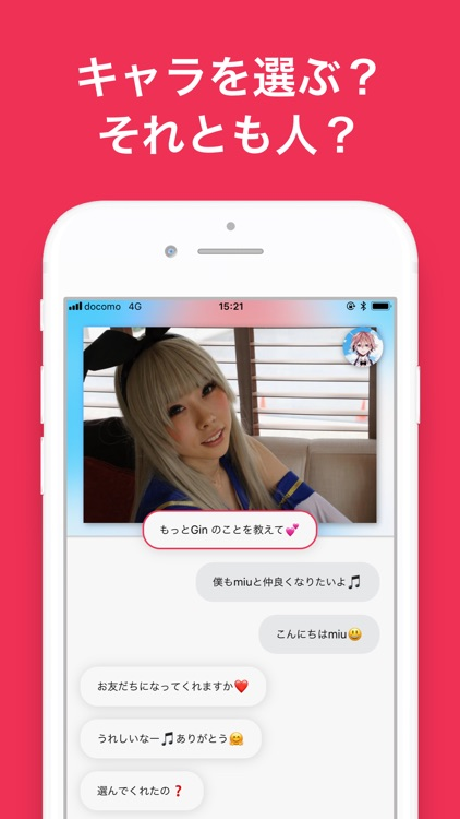 iGhost - キャラチャット screenshot-4
