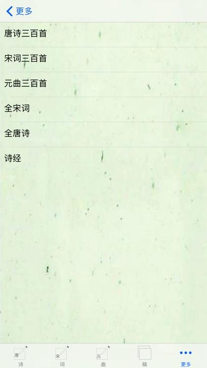 诗词助手 screenshot-3