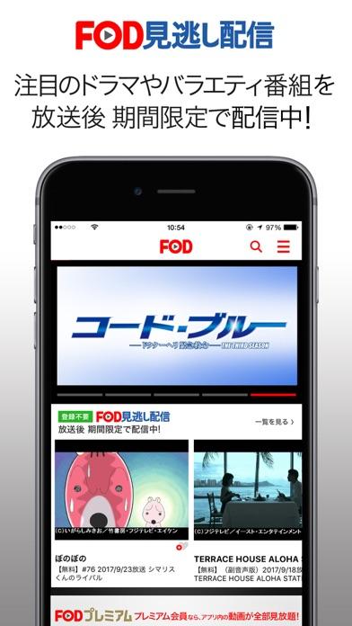 FOD / フジテレビオンデマンドのスクリーンショット1