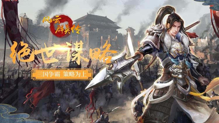 风云群英传-S级三国游戏 screenshot-0