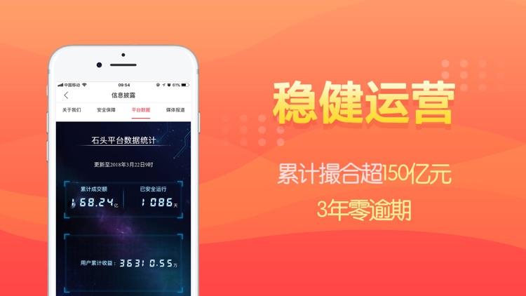 石头理财—活期理财金融理财投资APP screenshot-4