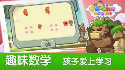 悟空学数学-加减乘除法全系列 screenshot two