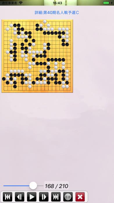 日本棋院 i碁BOOKS ScreenShot4