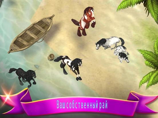 Игра Лошадиный рай: My Dream Ranch