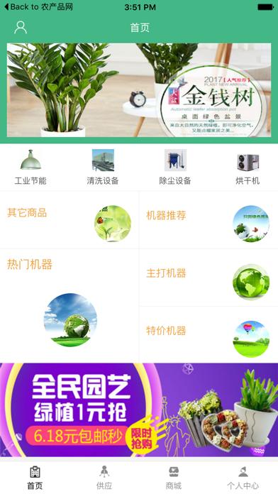 中国环保工程网-全网平台