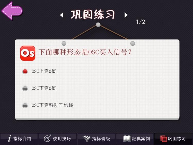 股票指标宝典HD 股民炒股学院 screenshot-4