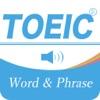 TOEIC必須英単語