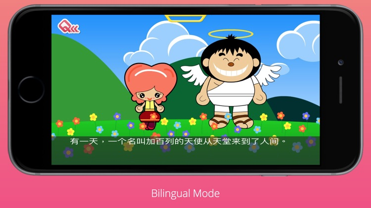 The Christmas Story (Bilingual) screenshot-3