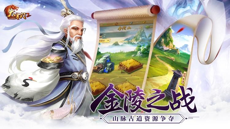 大掌门2-武林群侠,武动江湖 screenshot-3