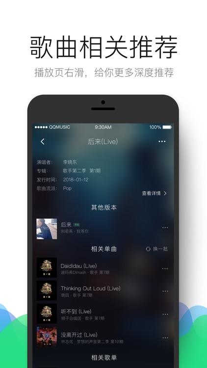 QQ音乐 - 无损音乐专属你的音乐播放器 screenshot-5