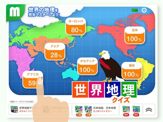 世界地理クイズ 楽しく学べるシリーズのおすすめ画像1